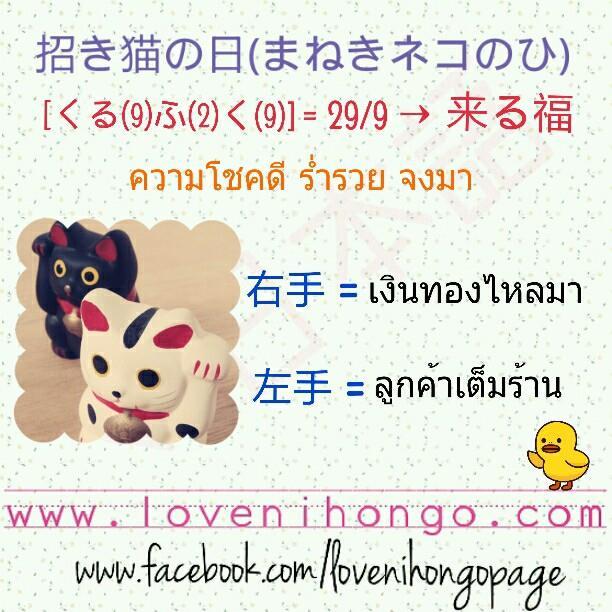 maneki_neko_lovenihongo